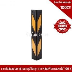 ยางกันชนขอบเสาคาดแถบสะท้อนแสงสีเหลือง 600x80x12 mm