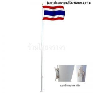 เสาธง