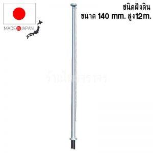 เสาธงอลูมิเนียมมาตรฐานญี่ปุ่น