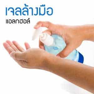 เจลแอลกฮอล์ล้างมือ