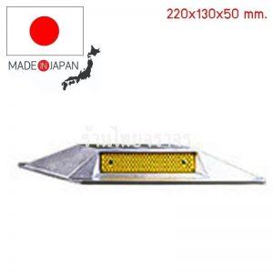 หมุดถนนสะท้อนแสง 2 หน้า สีเหลือง รับมุม 45 องศา มาตรฐานญี่ปุ่น ขนาด 220x130x50 mm. รับประกัน 3 ปี