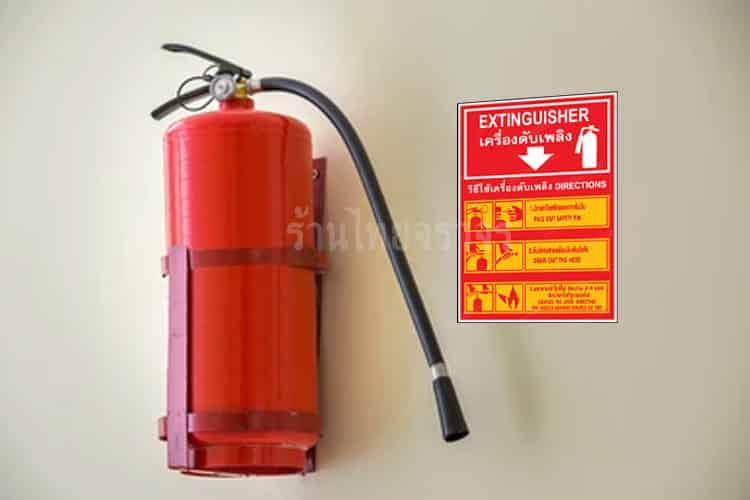 ป้ายเครื่องดับเพลิง วิธีการใช้งานเครื่องดับเพลิง