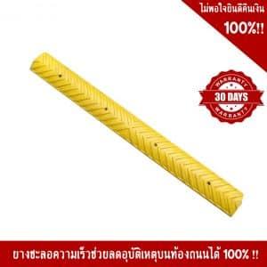 ยางเส้นขนาด 100x10x2 cm.