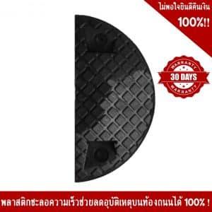 หัวปิดพลาสติกชะลอความเร็วสีดำ พลาสติกไนลอนขนาด 17x35x5 Cm.