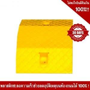พลาสติกชะลอความเร็วสีเหลืองพลาสติกไนลอน ขนาด 25x35x5 Cm.