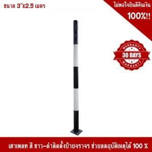 เสาเพลทขาวดำขนาด3x2.5เมตร