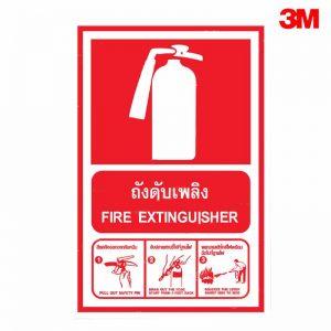 ป้ายวิธีใช้ถังดับเพลิง