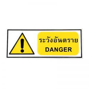 สติ๊กเกอร์ติดพื้น ระวังอันตราย