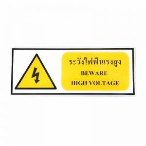 สติ๊กเกอร์ติดพื้น ระวังไฟฟ้าแรงสูง