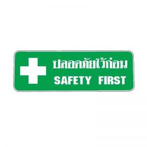 สติ๊กเกอร์ SAFETY FIRST