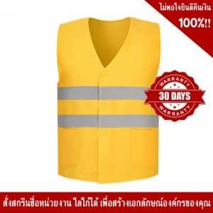 เสื้อกั๊กสะท้อนแสงการจราจรสีเหลือง